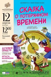 Афиша спектакля Сказка о потерянном времени