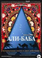 Смоленский драм.театр. Али-Баба