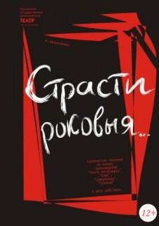 Смоленский драм.театр. Страсти Рыковья