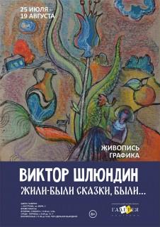 Афиша выставки Виктор Шлюндин. Жили-были сказки, были…