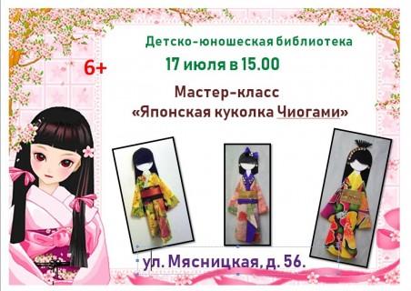 Афиша мастер-класса Японская куколка Чиогами