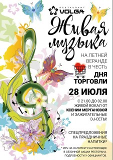 Афиша концерта Живая музыка