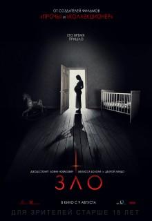 Постер Зло
