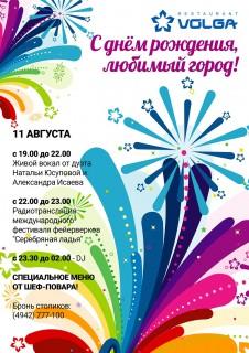 Афиша День города в Волге