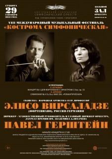 Афиша концерта Элисо Вирсаладзе