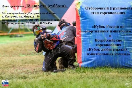 Афиша Этап Кубка России по пейнтболу