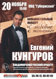 Афиша концерта Евгений Кунгуров