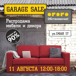 Афиша Garage SALE