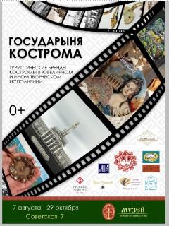 gosudarynya-kostroma