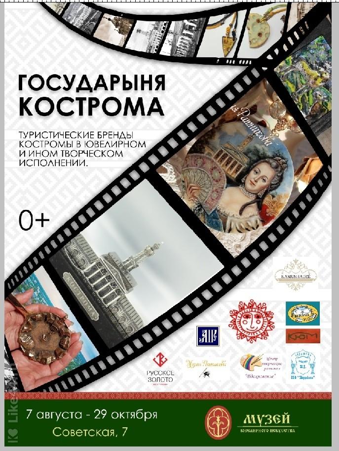 Государыня Кострома