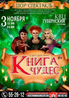 Афиша концерта Книга чудес