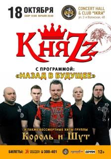 Афиша вечеринки КняZz