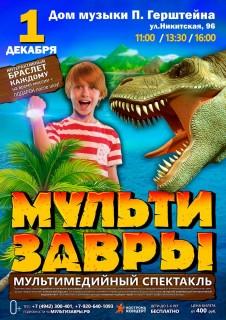 Афиша концерта Мультизавры