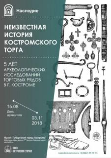 Неизвестная история Костромского торга