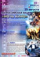 Ночь кино 2018 в ОДНТ