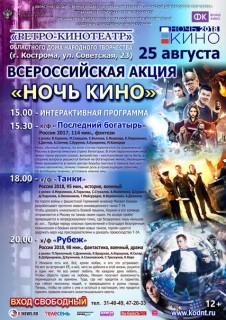 Афиша Ночь кино 2018 в ОДНТ