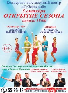 Афиша концерта Открытие сезона 2018
