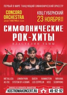 Афиша концерта Симфонические РОК-ХИТЫ