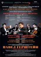 VIII Международный музыкальный фестиваль «Кострома симфоническая»