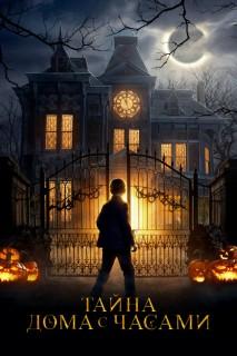 Постер Тайна дома с часами
