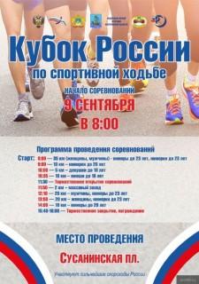 Афиша Кубок России по спортивной ходьбе