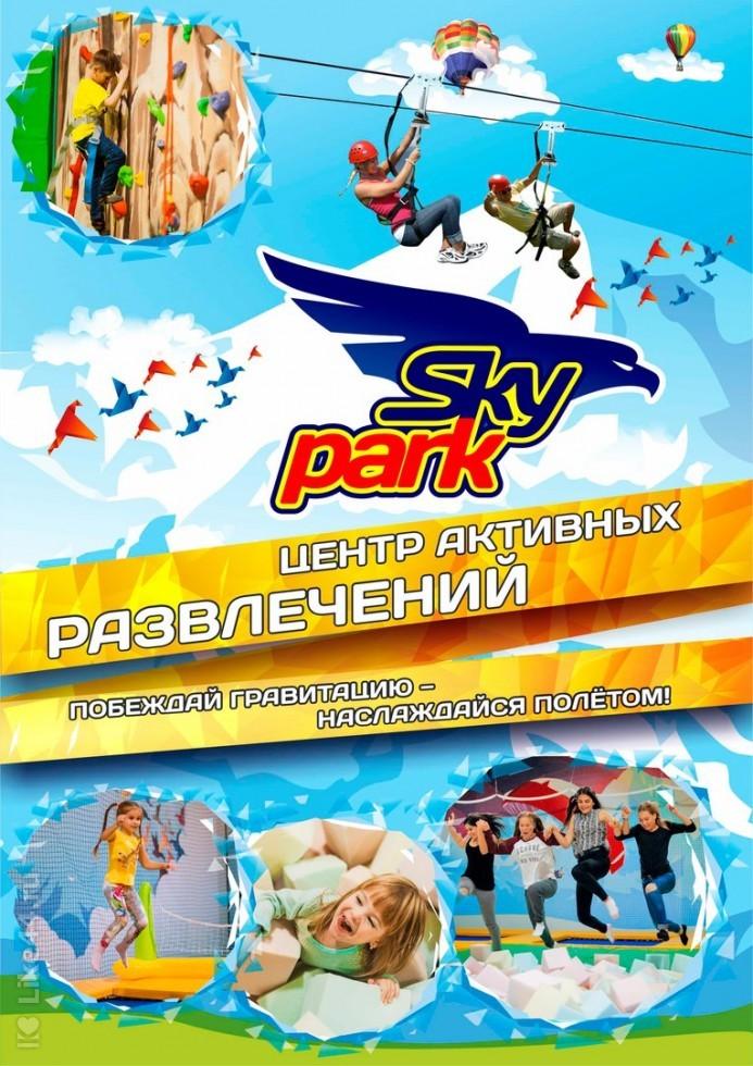 sky-park-kostroma 00
