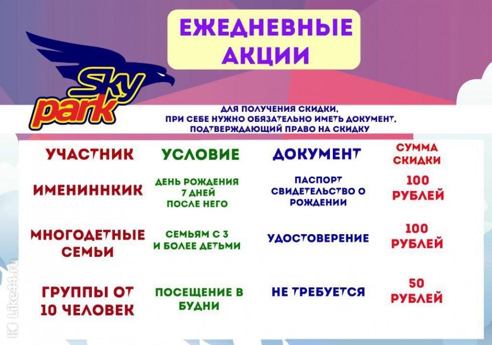 sky-park-kostroma 01