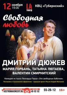 Афиша спектакля Свободная любовь