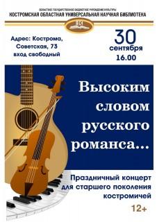 Высоким словом русского романса...
