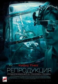 Постер Репродукция