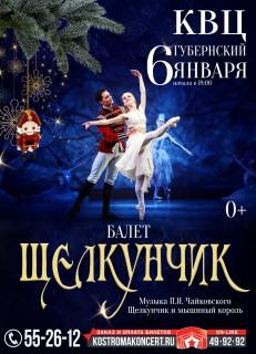 Афиша концерта Балет Щелкунчик