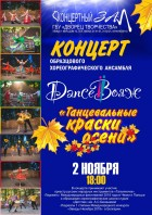 Dance Вояж. Танцевальный краски осени