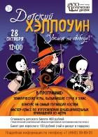 Детский хеллоуин в Купеческом дворике