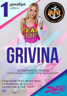 Афиша вечеринки Grivina
