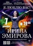 Ирина Эмирова. Я люблю Вас