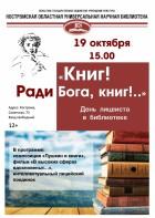 Книг! Ради Бога, книг!