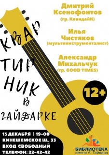 Афиша Квартирник в Гайдарке