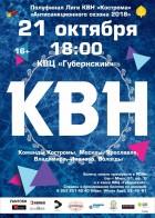 Полуфинал КВН «Кострома». Сезон 2018