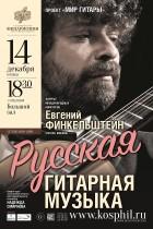 Русская гитарная музыка