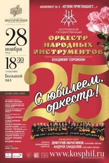 С юбилеем, оркестр!