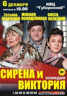 Афиша спектакля Сирена и Виктория