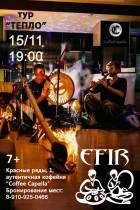 Театр Звука EFIR