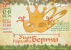 Уши королевы Берты