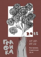 Выставка графики Союза художников