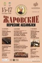 Жаровские певческие ассамблеи
