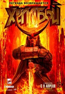 Постер Хеллбой: Возрождение кровавой королевы
