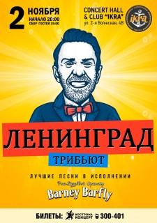 Barney Barfly. Ленинград