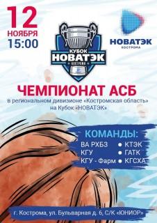 Афиша Чемпионат АСБ