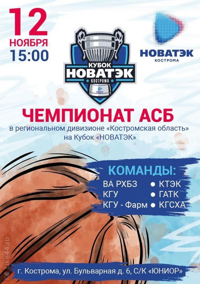Чемпионат АСБ