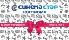 День рождения кинотеатра «Синема Стар» Кострома